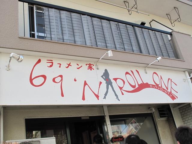 ラァメン家 69'N' ROLL ONE