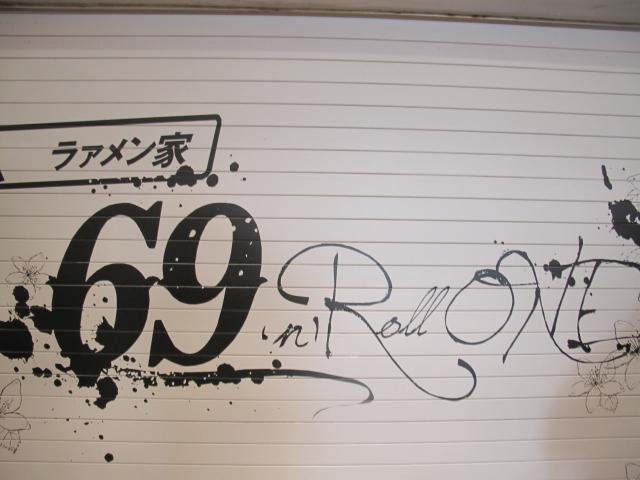 「ラァメン家 69'N' ROLL ONE 」