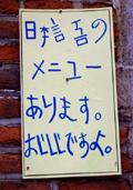 日 本 言 吾