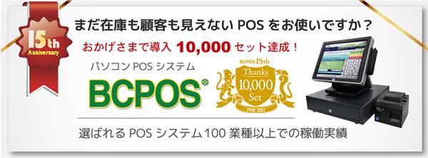 BCPOS1万セット達成