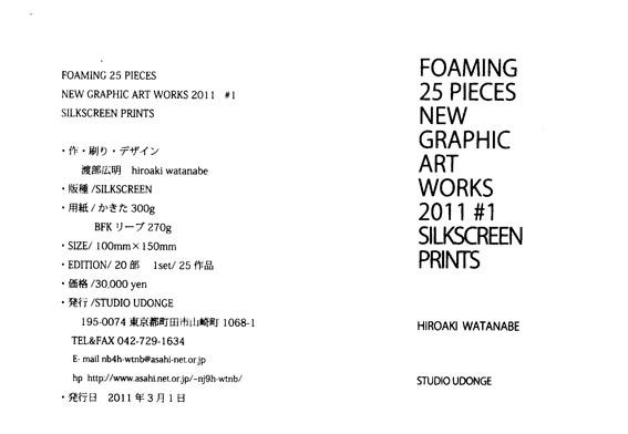 foaming2-1.jpg