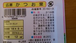 2013-11-09 かつお菜 種袋裏