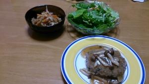 2013-11-23 サラダ 和風きのこハンバーグ 茹で干し大根の煮物