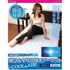 接触冷感ネオクール素材使用 超ひんやり冷却エアーマット ダブルサイズ ブルー
