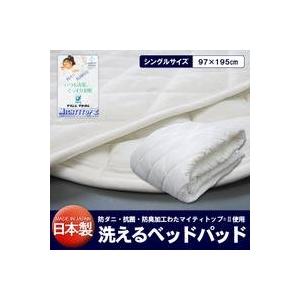 【日本製】洗えるベッドパッド シングル