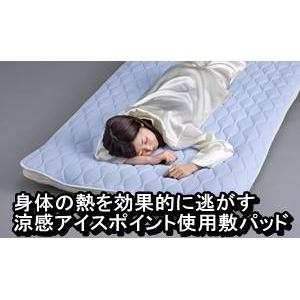 身体の熱を効果的に逃がす 涼感アイスポイント使用敷パッド シングルブルー