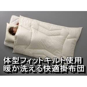 体型フィットキルト使用 暖か洗える快適掛布団 シングルアイボリー