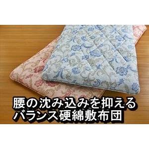 腰の沈み込みを抑えるバランス硬綿敷布団 シングルピンク