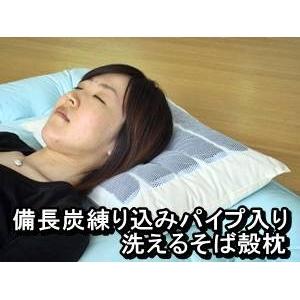 備長炭練り込みパイプ入り 洗えるそば殻枕