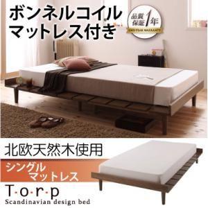 北欧デザインベッド【Torp】トルプ【ボンネルコイルマットレス付き:ステージレイアウト】シングルマットレス付き ブラウン