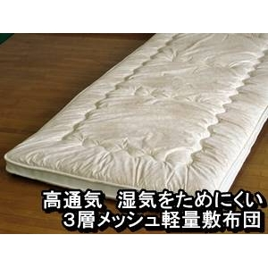 高通気 3層メッシュ軽量敷布団 シングルベージュ