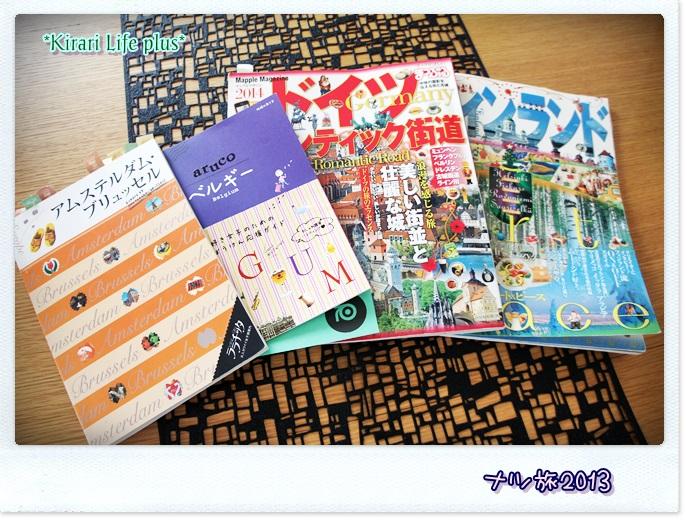 natsutabi2013_1.jpg