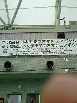 実業団大会(10.5.2)