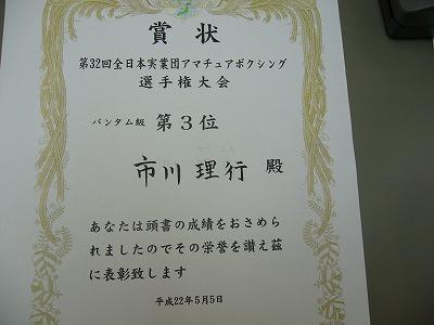 市川さん賞状