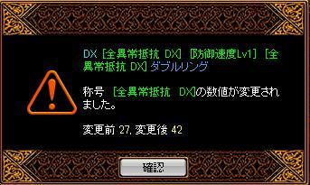 W全異常DXダブリン青再構成1回目