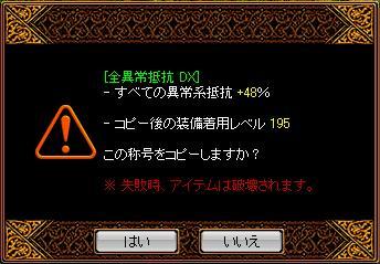 RedStone 11.07.31[06]