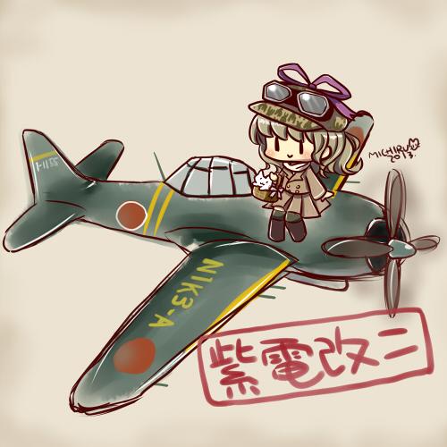 紫電改二ちゃん