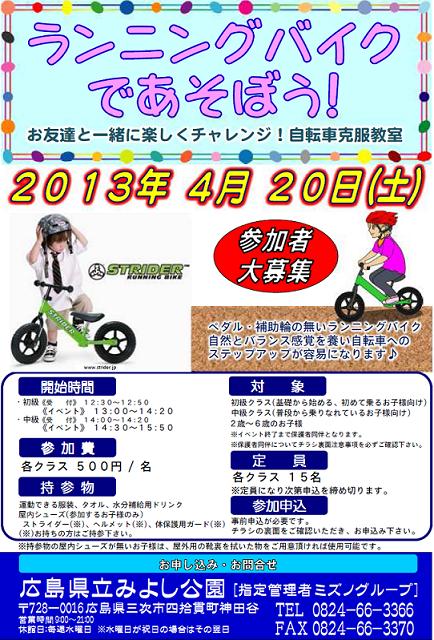 2013年4月20日ランニングバイク詳細ポスター