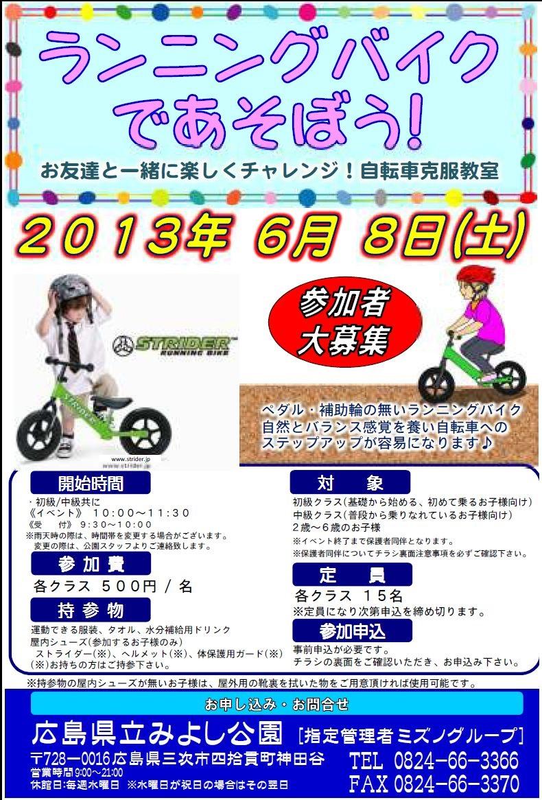 running20bike20130523.jpg