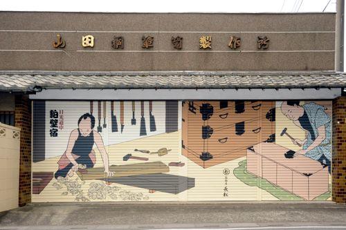 S22山田桐箪笥製作所