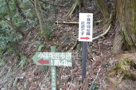 20120417小篠塚城址03