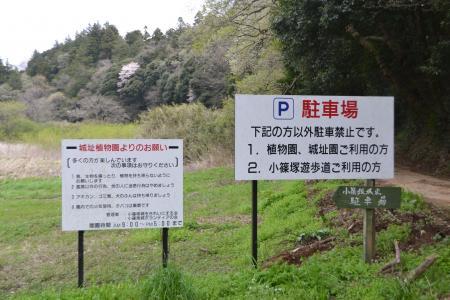 20120417小篠塚城址01