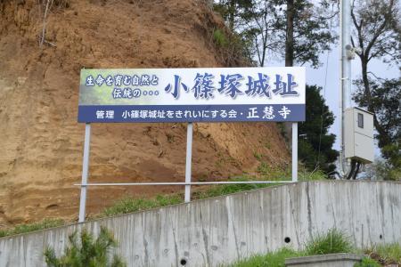 20120417小篠塚城址09