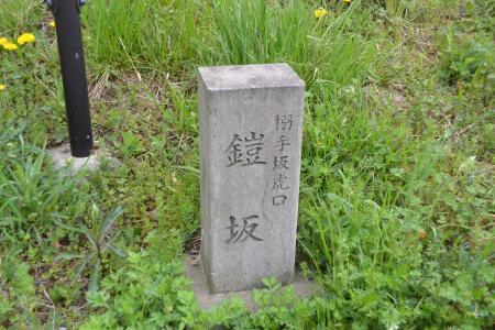 20120417小篠塚城址08