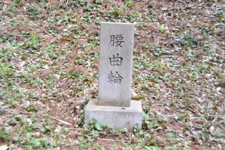 20120417小篠塚城址