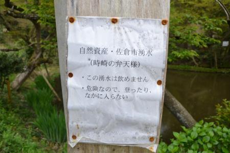 20120420時崎城址17