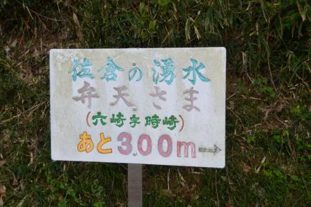 20120420時崎城址13