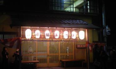 佐久間旅館