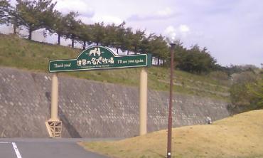世界のナベアツ牧場