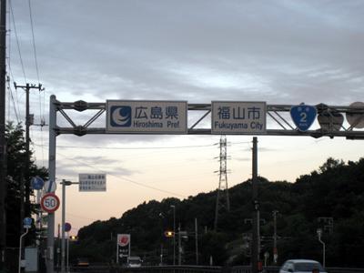 20100809_0528