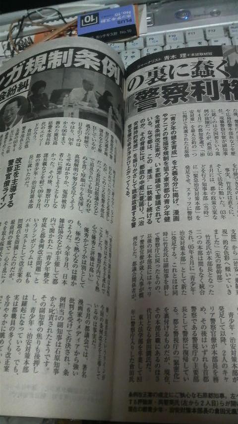 週刊朝日12月24日号