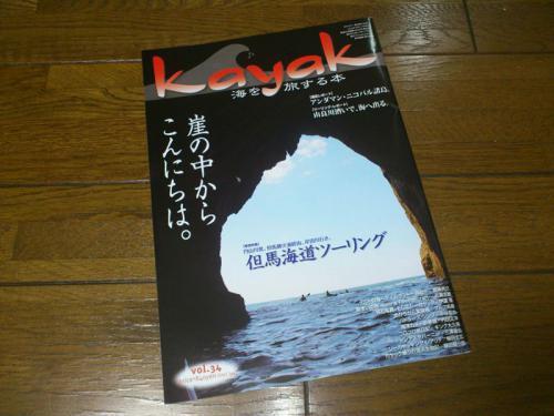 20111031_kayak.jpg