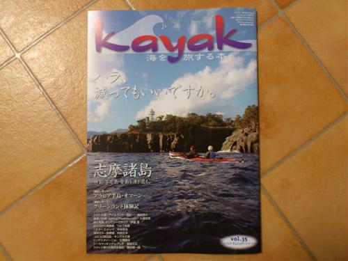 kayak201201.jpg