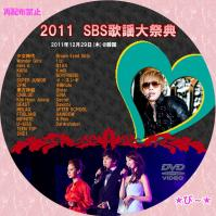 SBS2011_DVD_B.jpg