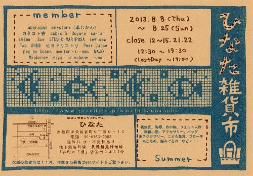 zakkaichi25_8_20130715192901.jpg