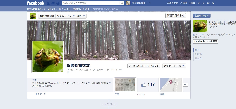 Facebook_20130409230707.jpg
