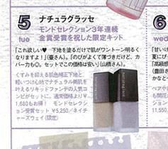 beasUP7月号紙面mini