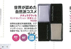 MAQUIA8月号紙面mini