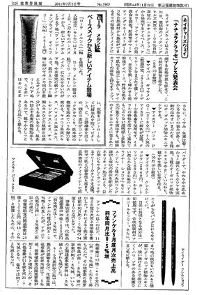 粧業界7月2日号 紙面