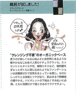 MAQUIA8月号紙面mini2