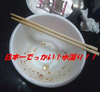 DVC00015_20110220005643.jpg