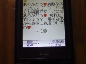 母の日携帯