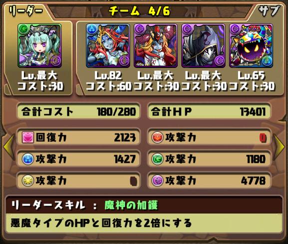 悪魔耐久new