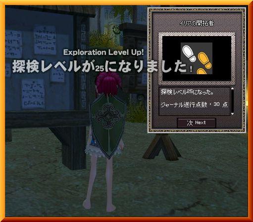 探検レベル25