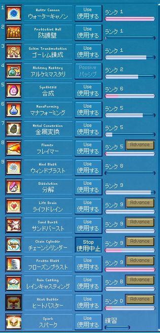 20100702錬金術スキル