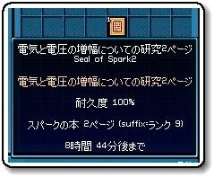 20100811スパーク2P